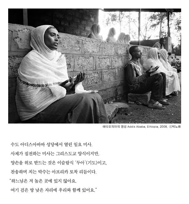 꽃피는 걸음 박노해 에티오피아 사진전,전시,전시회 2014.03.07 . 07.23