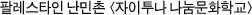 자이투나 나눔문화 학교 박노해설립