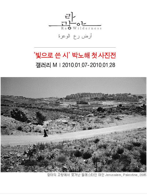 라 광야, 빛으로 쓴 시, 박노해 사진전 1월 7일 부터 29일까지, 갤러리M