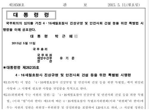 세월호 특별법 시행령.jpg