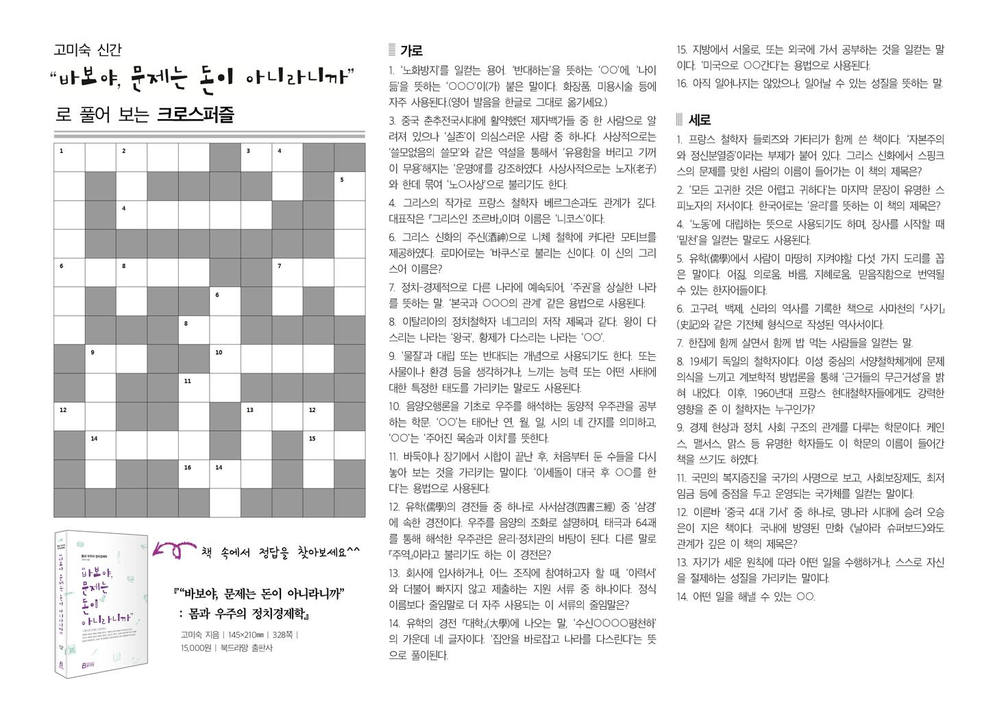 바보돈-크로스퍼즐.png