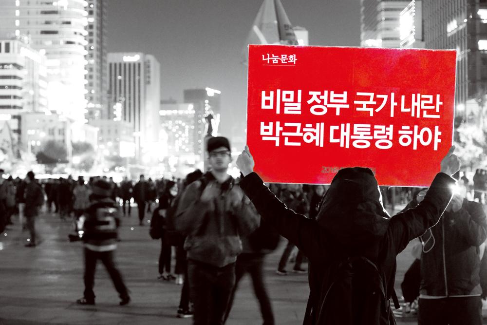 2p_02_비밀정부국정내란.png