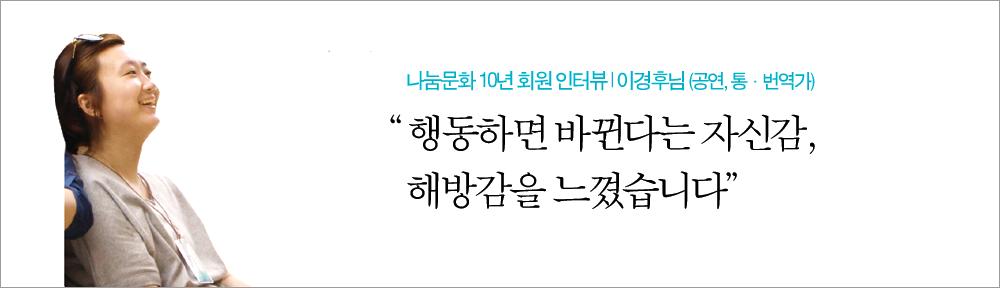 10년회원인터뷰(2).png
