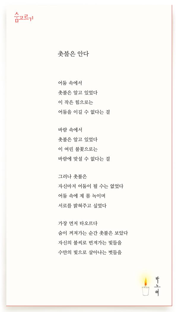 박노해의 숨고르기 촛불은 안다