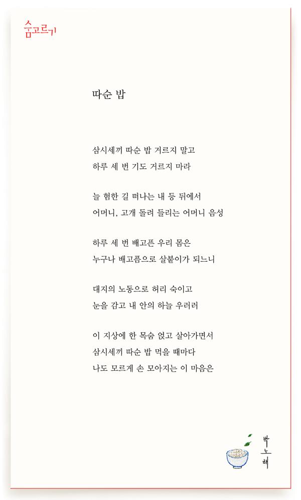 박노해의 숨고르기 따순 밥