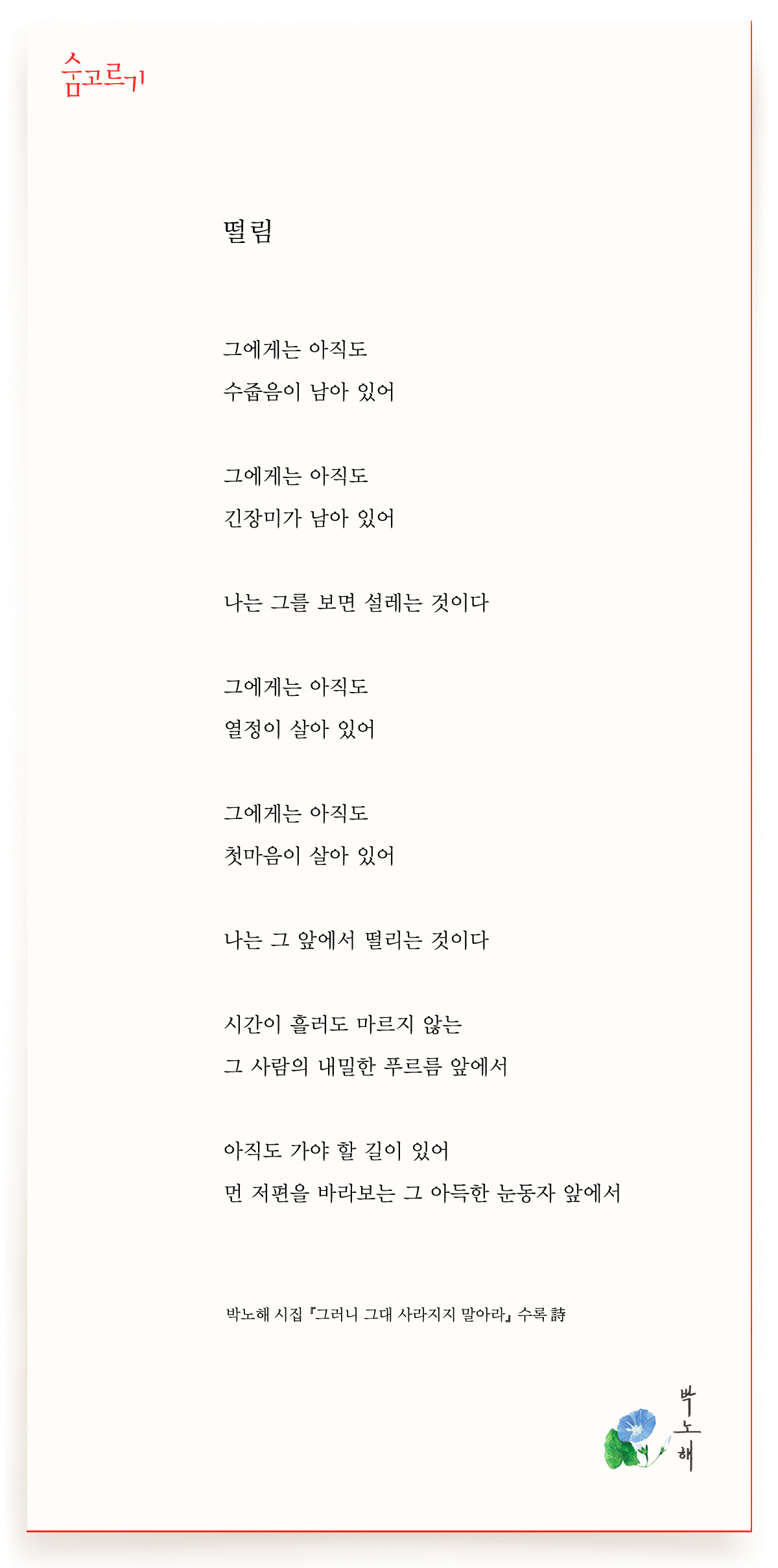 박노해의 숨고르기 떨림
