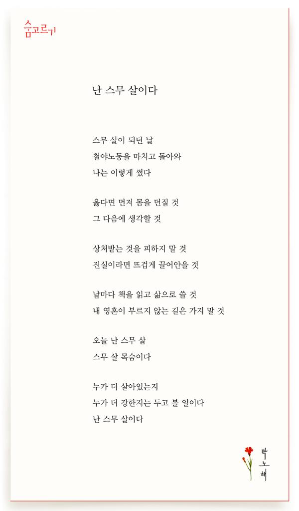 박노해의 숨고르기 난 스무 살이다