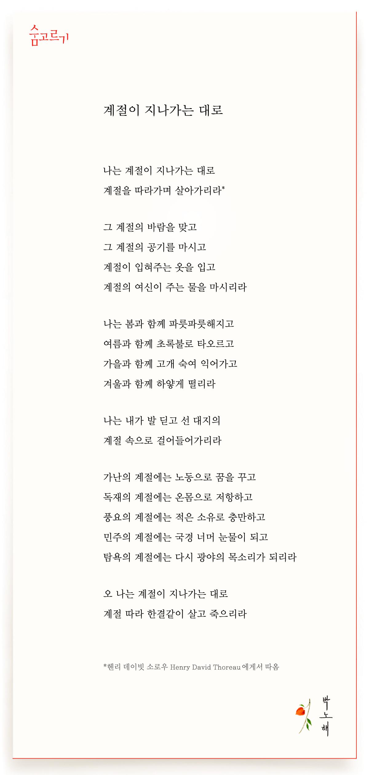 박노해의 숨고르기 계절이 지나가는 대로