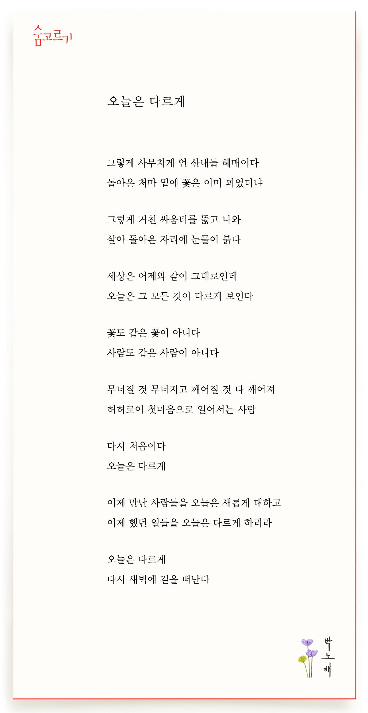박노해의 숨고르기 오늘은 다르게