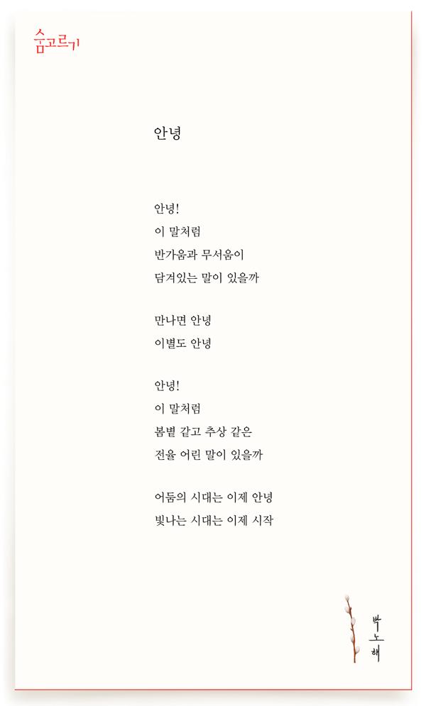 박노해의 숨고르기 안녕