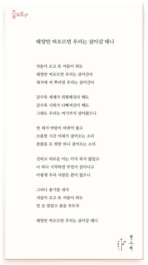 박노해의 숨고르기 태양만 떠오르면 우리는 살아갈 테니
