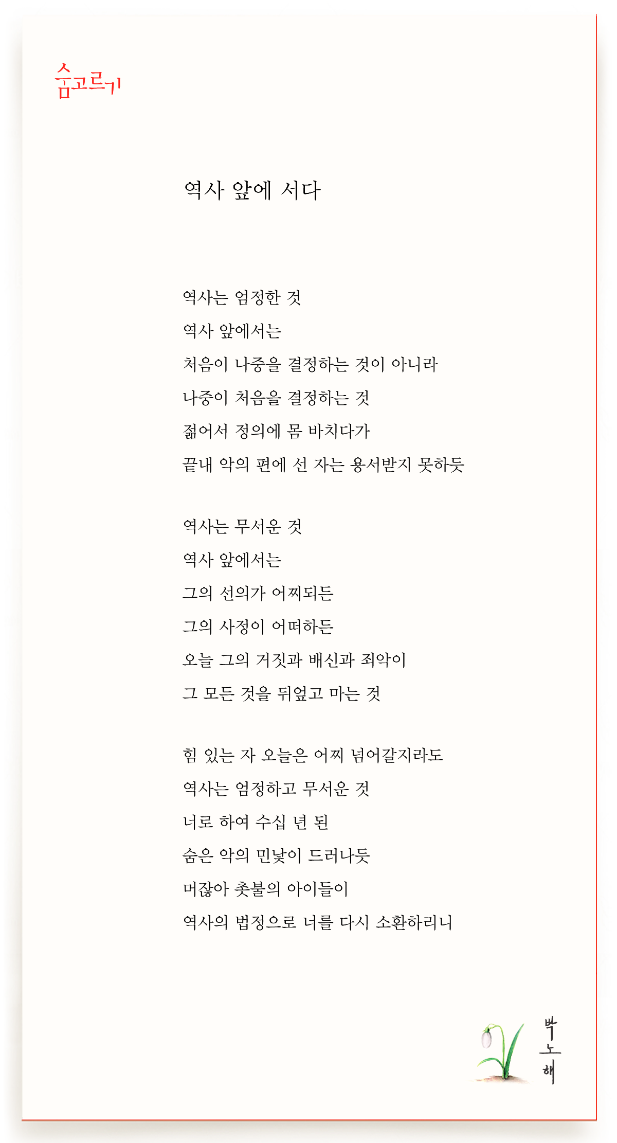 박노해의 숨고르기 역사 앞에 서다