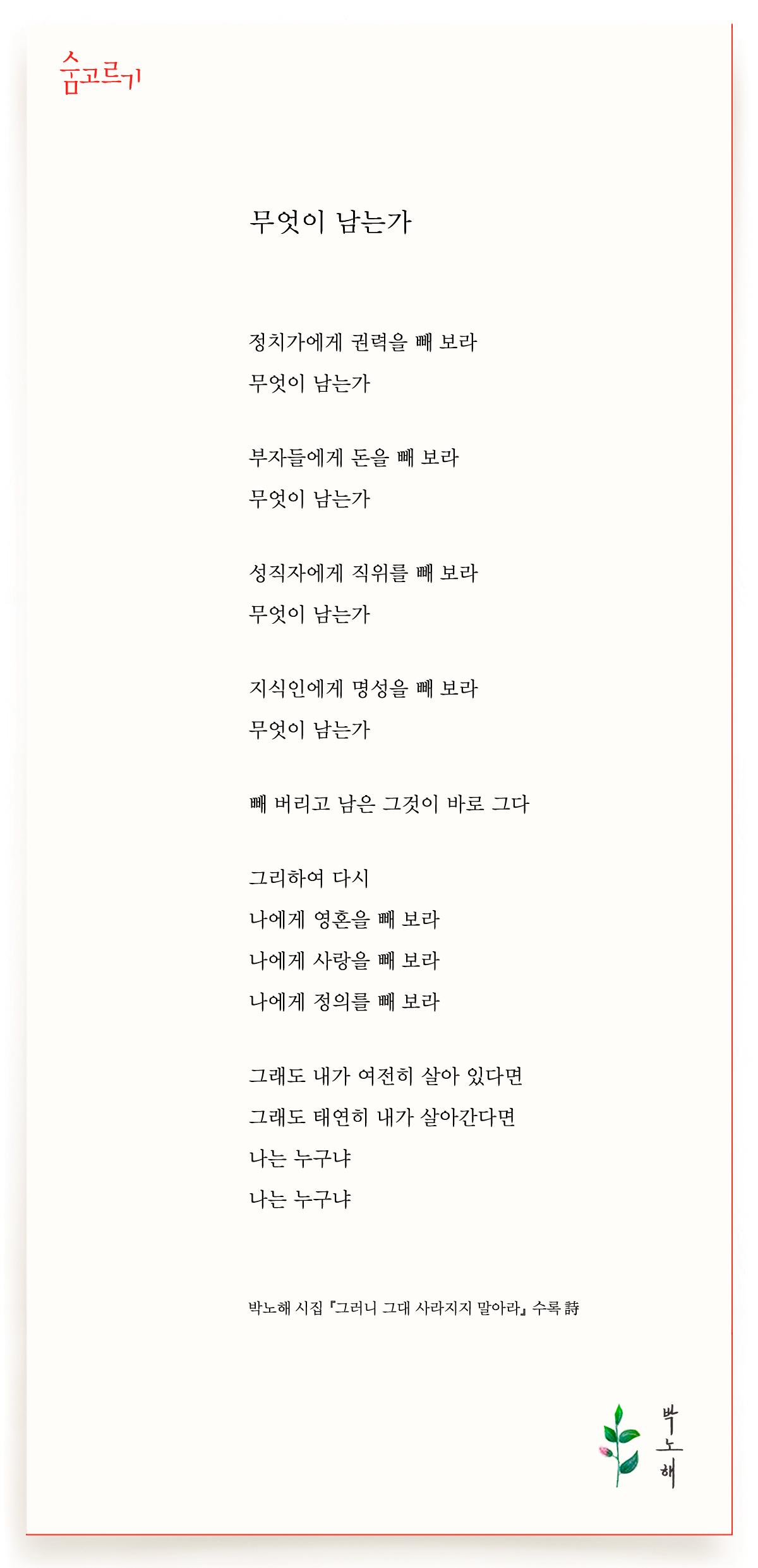 박노해의 숨고르기 무엇이 남는가