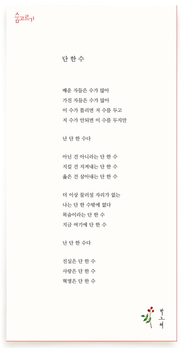 박노해의 숨고르기 단 한 수