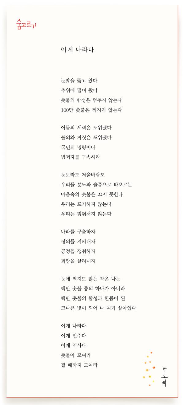 박노해의 숨고르기 이게 나라다