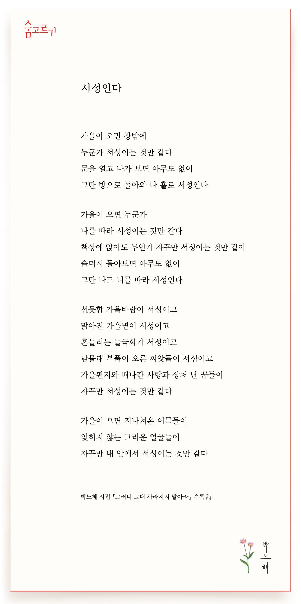 박노해의 숨고르기 서성인다