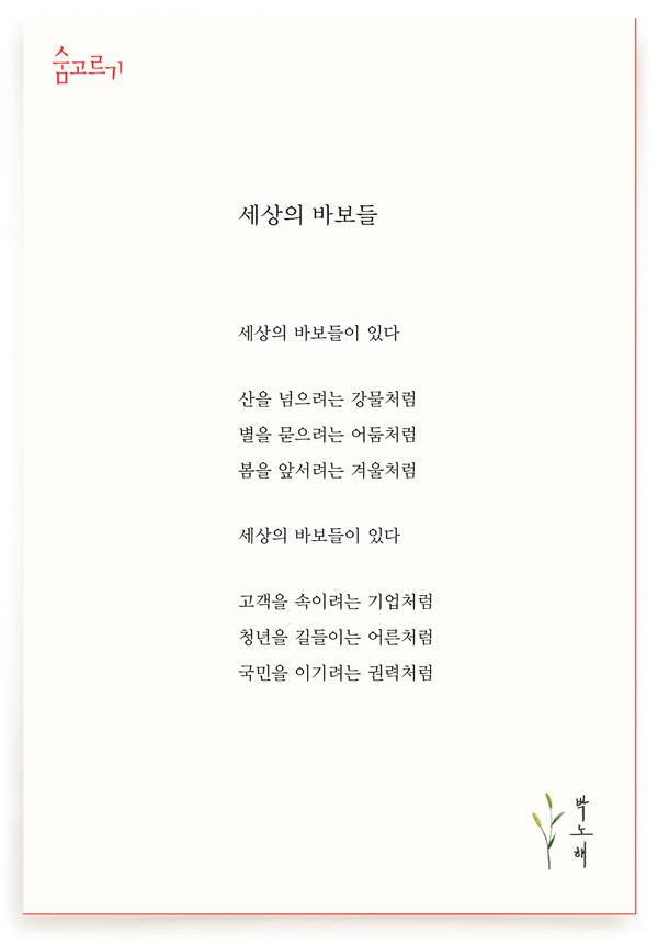 박노해의 숨고르기 세상의 바보들