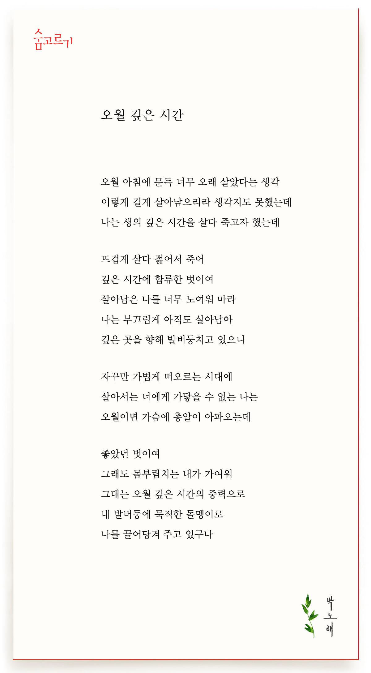 박노해의 숨고르기 오월 깊은 시간