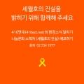 14_세월호.png