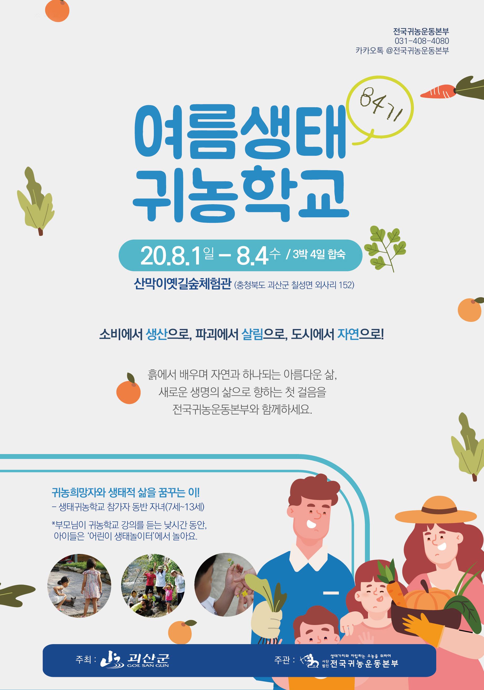 귀농본부_여름귀농학교(2).jpg