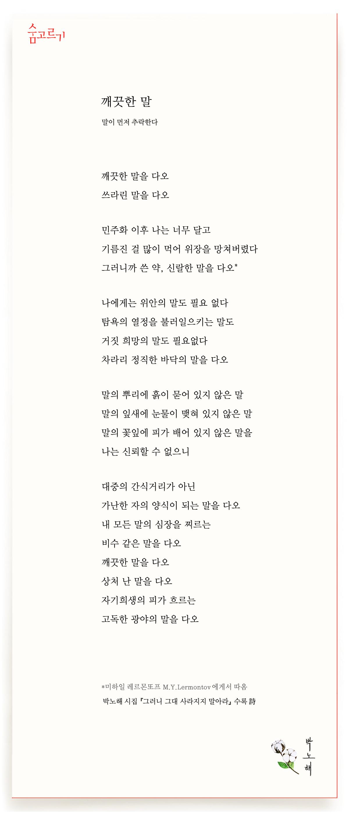 박노해의 숨고르기 깨끗한 말