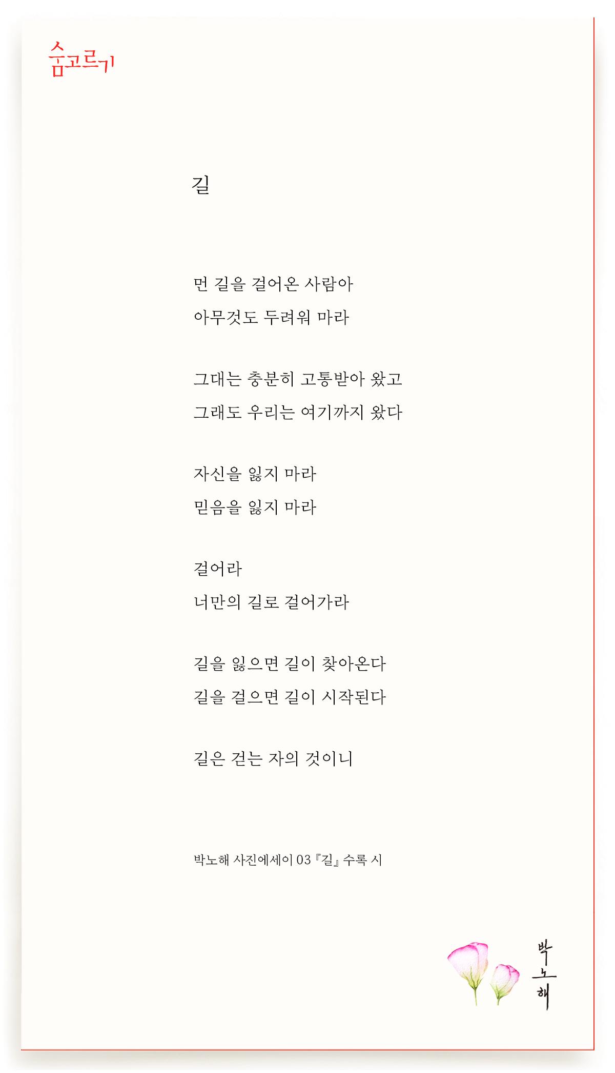 박노해의 숨고르기 길