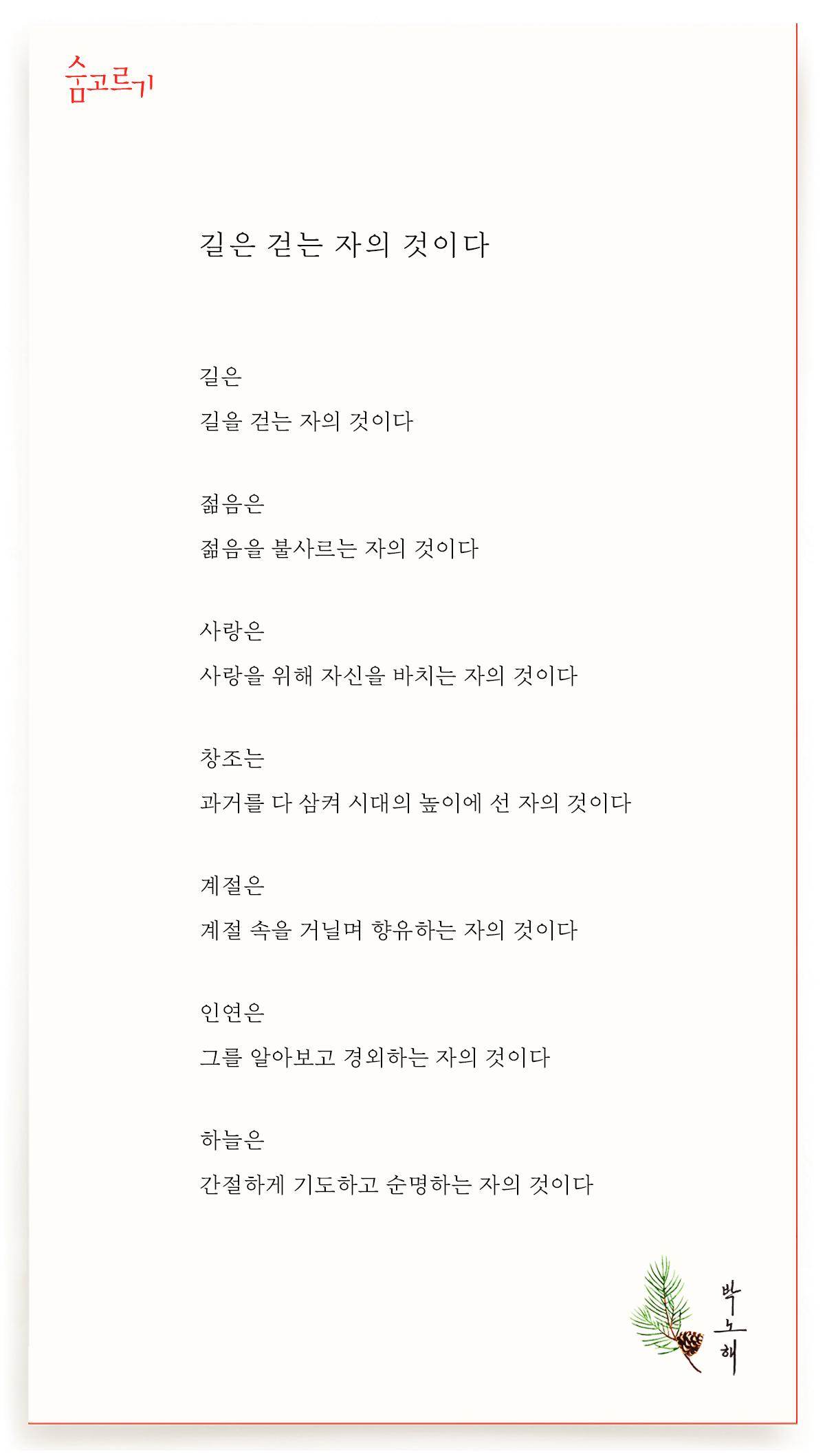 박노해의 숨고르기 길은 걷는 자의 것이다